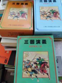 三國演義連環畫    48冊全, 80-83年印,分三個彩盒,包快遞