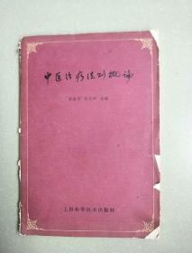 中醫治療法則概論(1960年1版1印)