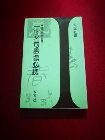《一字名句  漢字墨場必攜 》