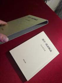 買滿就送 《漢字 . 漢語概說 》,新品 有盒