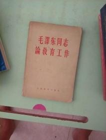 毛澤東同志論教育工作【90