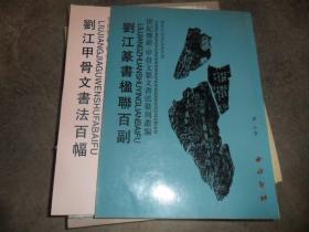 劉江甲骨文書法百幅 劉江篆書楹聯百副(兩冊和售)