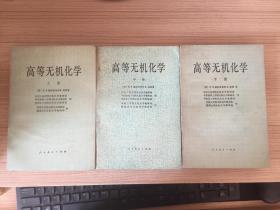 高等無機化學 上中下三冊全,[英]R.B.赫斯洛普和K.瓊斯 著