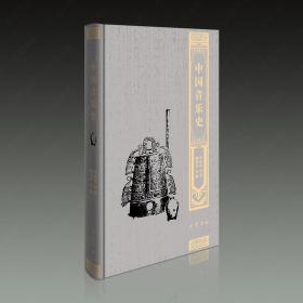 中國音樂史(毛邊本 32開精裝 全一冊)