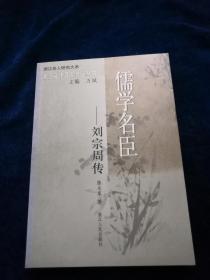 浙江文化名人傳記叢書:儒學名臣------劉宗周傳(1版1印)