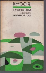 杭州001號(作者簽名鈐印贈本)