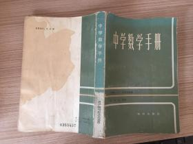 中學數學手冊