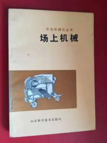 【農業機械化叢書——場上機械.   79年1版1