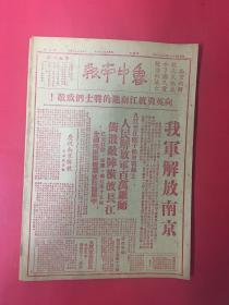 1949年報紙(魯中南報)8開4版,4月26號,我軍解放南京,太原解放,向英勇渡江南進的將士們致敬