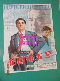 電影海報:花園街五號(104.5*75.5cm)