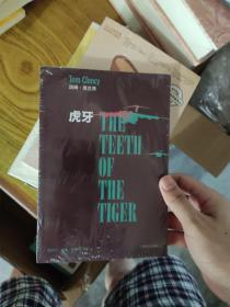 虎牙:The Teeth of the Tiger