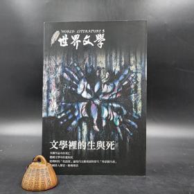 台湾联经版  世界文学编委会《文學裡的生與死》(锁线胶订)