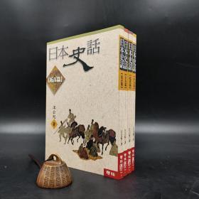 台湾联经版  汪公纪《日本史話》(全四册,锁线胶订)