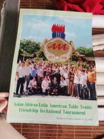 亚非拉乒乓球友谊邀请赛 1973 Asian-African-Latin American Table Tennis Friendship Invitational Tournament