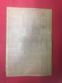 民國38年報紙(戰斗報)8開2版,7月1號,紅印,創刊號