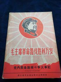 毛主席革命路線勝利萬歲