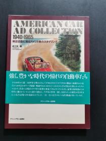american car ad collection 1940-1965(內多老汽車老爺圖片,外文原版)