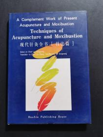 Techniques of acupuncture  moxibustion 現代針灸全書 技法篇(精裝私藏品好)
