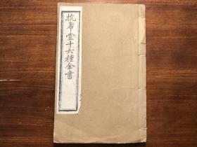 木活字 周官集注卷三 抗希堂十六中全書之一