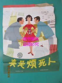 電影海報:真是煩死人(103.5*76cm)
