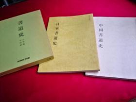 《書道史》,一書二冊,分為《中國書道史》和《日本書道史》各一冊,共270頁