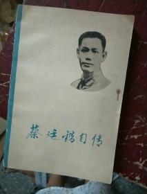 蔡延鍇自傳.上【3