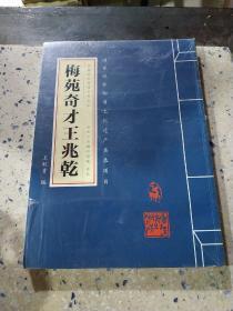 黃梅戲功臣榜叢書之五:梅苑奇才王兆乾