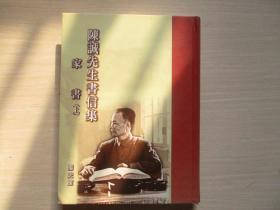 陳誠先生書信集 家書 上冊!精裝   324