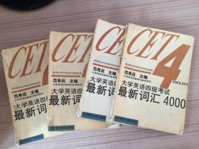 大學英語四級考試:最新詞匯4000、最新短語800,兩冊合售