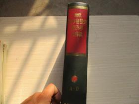 新帕爾格雷夫經濟學大辭典 (1) 精裝厚冊!  324