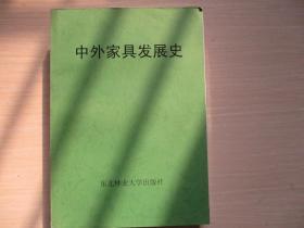 中外家具發展史   324