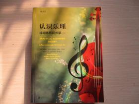 認識樂理:視唱練耳同步學(第8版)附光盤一張!  324