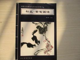 中國大寫意花鳥畫技法叢書(七) 松鼠 葡萄畫法   324