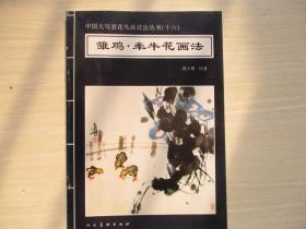 中國大寫意花鳥畫技法叢書(十六)雛雞·牽牛花畫法  324