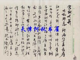 著名作家、書法家自牧毛筆信札一通兩頁(16開稿紙)