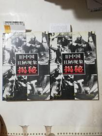 舊中國丑陋現象揭秘(上下)(見圖)