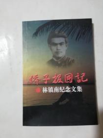 僑子報國記 林鎮南紀念文集