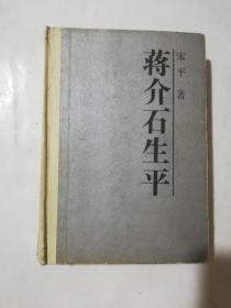 蔣介石生平
