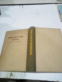 蘇聯共產黨(布)歷史簡明教程