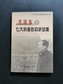 毛澤東在七大的報告和講話集(全新品佳,低價促銷).