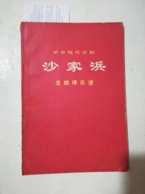 革命現代京劇 沙家浜 主旋律樂譜(書脊破損)
