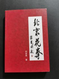 北京花拳(少見武術類書籍 經本愚著作,經本愚簽名鈐印贈本)