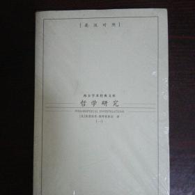哲學研究(全二冊)