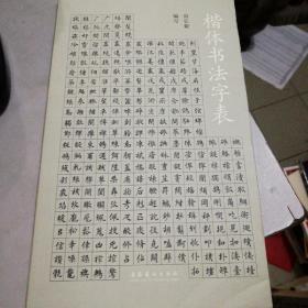 楷體書法字表