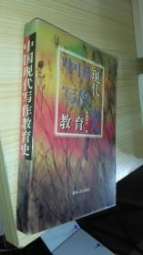 中國現代寫作教育史