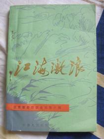 江海激浪--江蘇革命印刷史料第六輯