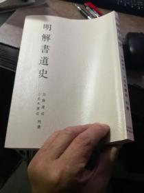 《明解書道史》,含日本編,中國編
