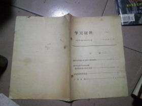 恢復高考文獻:北京市高校招生辦公室 學習材料 一