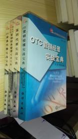 OTC業務代表實戰寶典+醫藥企業營銷財務管理實戰寶典+醫藥代表實戰寶典+OTC營銷經理實戰寶典(4冊合售)