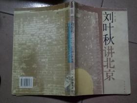 劉葉秋講北京
